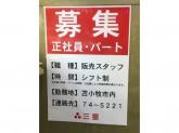 (株)三星 マックスバリュ 澄川店