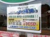 クリーニングたんぽぽ 阿佐谷北店