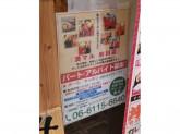 満マル 駒川店