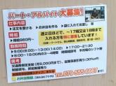 お弁当物語 三田えるむプラザ店