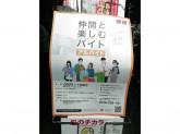 ユニクロ JR新大阪店