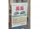 トヨタレンタカー 新大阪新幹線口店