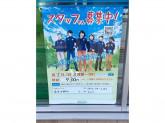 ファミリーマート 高浜本郷町店