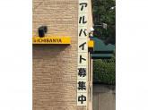 カレーハウス CoCo壱番屋 高浜一本木店