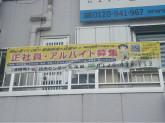読売センター(YC) 北花田・新金岡