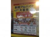 MEGA ドン・キホーテ 千種香流店