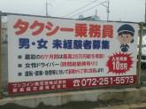 ワンコイン南花田株式会社