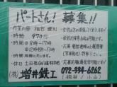 増井鉄工株式会社