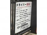 松田運輸株式会社 交野営業所