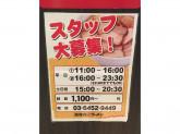 喜多方ラーメン 坂内 浜松町ハマサイト店