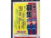 株式会社KSP(関西スーパー河内磐船店)