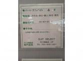 SUIT SELECT(スーツセレクト) アピタ鳴海店