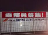株式会社 東海興運