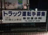 柴田運送株式会社