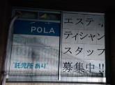 ポーラ エステイン MOCA(モカ) 安城店