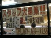 回転寿司 喜楽 高槻岡本店
