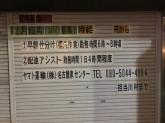 ヤマト運輸 名古屋泉センター