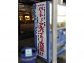 金比羅製麺 尼崎武庫之荘店