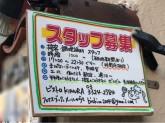 ビストロ KIMURA 永福町
