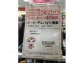 peach club(ピーチクラブ) イオンモール神戸北店