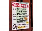玉出 とり一番本舗 桜川店