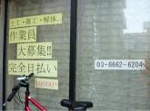 一新建設株式会社 東京支店