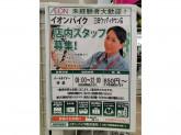 イオンバイク 三田ウッディタウン店