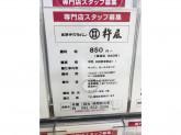 杵屋 博多ゆめタウン店