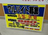 マツモトキヨシ グランド六甲店
