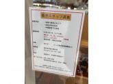 三田菓庵 西村清月堂 阪急キッピ―モール店