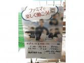 ファミリーマート福岡福重3丁目店
