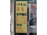 三笠屋特選京呉服専門店