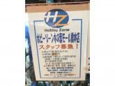 ホビーゾーン 木の葉モール橋本店