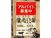 吉野家 町田小川店