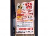 ヘアースタジオ IWASAKI(イワサキ) 町田金森店