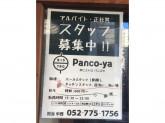 PANCO‐YA(パンコヤ) 藤が丘店
