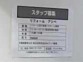 リフォーム アシベ 西友吉祥寺店