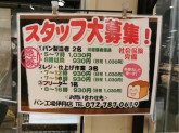 パン工場 伊丹店 (Bread Factory)