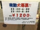 セブン-イレブン 検見川東店
