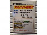 ホルモン処 89肉酒場 (ヤクニクサカバ)