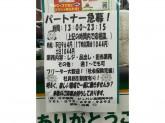 ジャパン 高槻岡本店