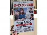 PECO・SHOP 西広島店
