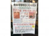 米ぬか酵素風呂エステサロン COCORO(ココロ)