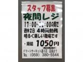 F★MARTサーキット通り店