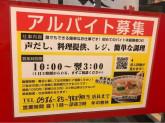 岐阜タンメン  一宮インター店
