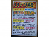 鮮魚アオキ 西新井店