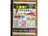 セブン-イレブン ハートインJR中山寺駅北口店