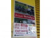 サイクルスポット 西荻窪店