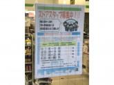 ファミリーマート 江東福住一丁目店