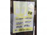 大衆酒蔵 スタンド丸勝 西中島店